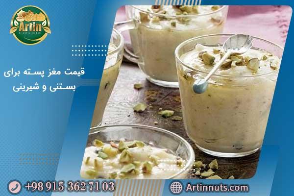 قیمت مغز پسته برای بستنی و شیرینی