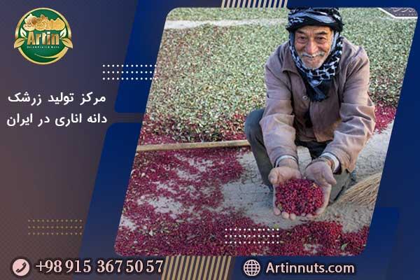 مرکز تولید زرشک دانه اناری در ایران