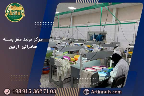 مرکز تولید مغز پسته صادراتی آرتین