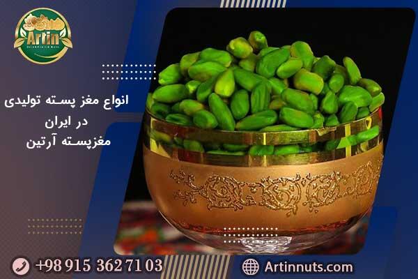 انواع مغز پسته تولیدی در ایران - مغزپسته آرتین