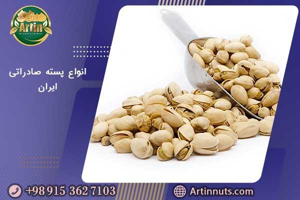 انواع پسته صادراتی ایران