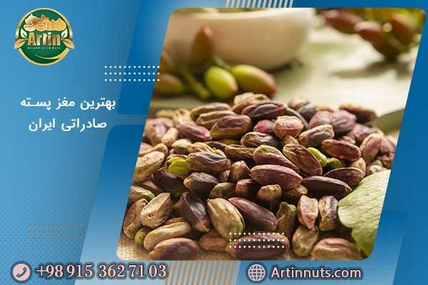 بهترین مغز پسته صادراتی ایران