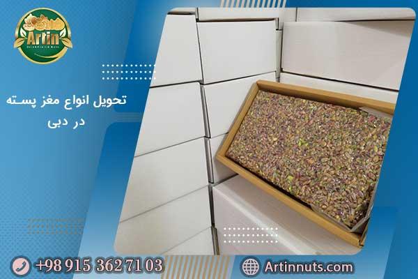 تحویل انواع مغز پسته در دبی