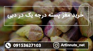 خرید مغز پسته درجه یک در دبی