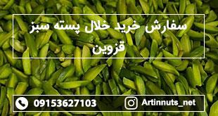 سفارش خرید خلال پسته سبز قزوین