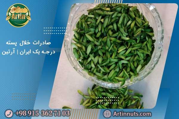 صادرات خلال پسته درجه یک ایران   آرتین