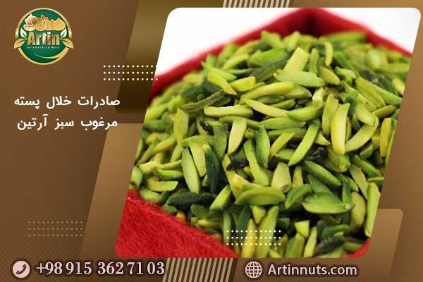 صادرات خلال پسته مرغوب سبز آرتین