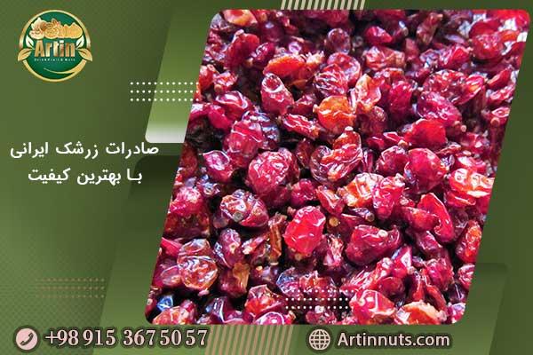 صادرات زرشک ایرانی با بهترین کیفیت
