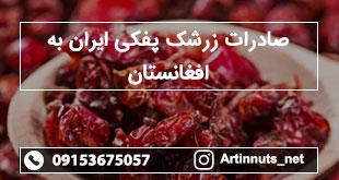 صادرات زرشک به افغانستان