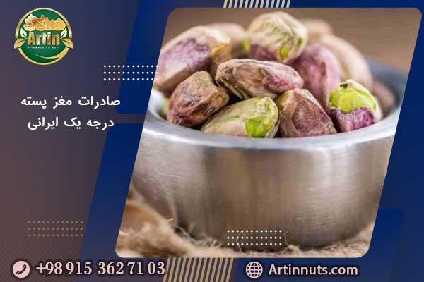 صادرات مغزپسته درجه یک ایرانی