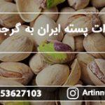 صادرات پسته ایران به گرجستان