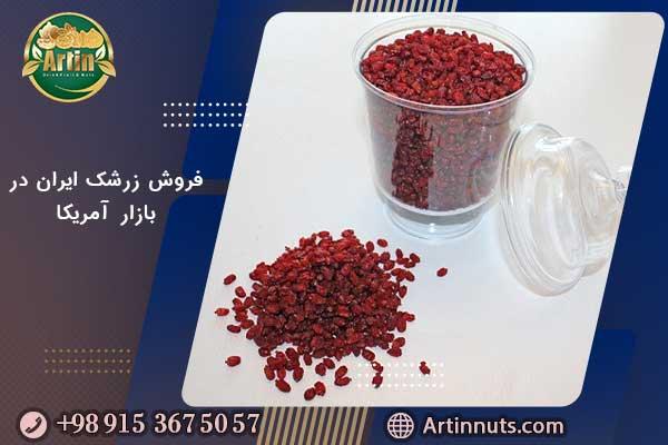 فروش زرشک ایران در بازار آمریکا