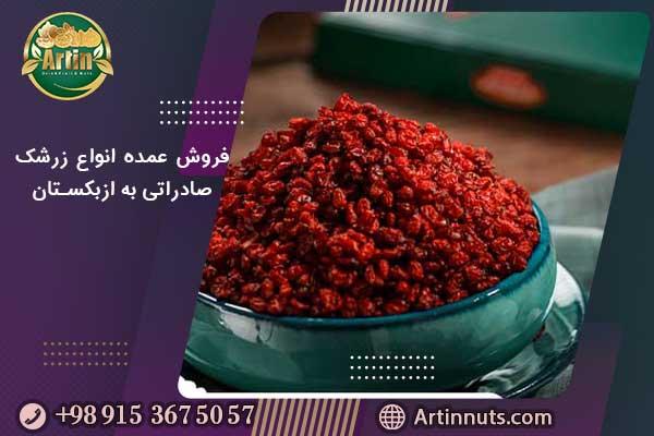 فروش عمده انواع زرشک صادراتی به ازبکستان