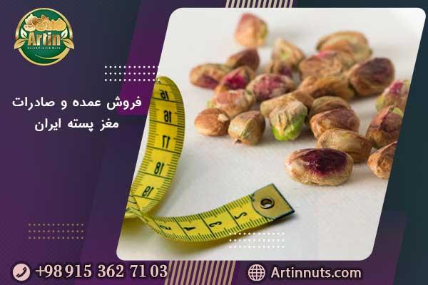 فروش عمده و صادرات مغز پسته ایران