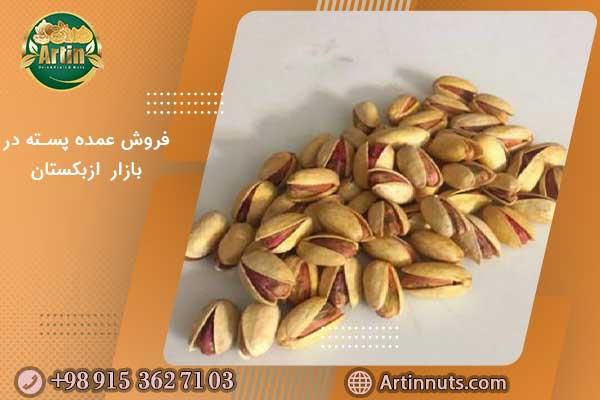 فروش عمده پسته در بازار ازبکستان