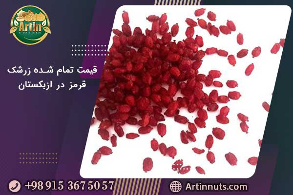 قیمت تمام شده زرشک قرمز در ازبکستان