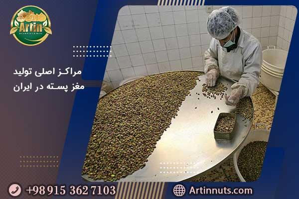 مراکز اصلی تولید مغز پسته در ایران