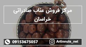 مرکز فروش عناب صادراتی خراسان