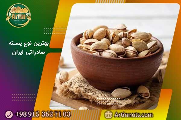 بهترین نوع پسته صادراتی ایران