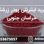 خرید اینترنتی پودر زرشک خراسان جنوبی