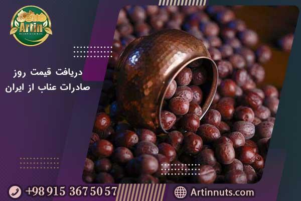 دریافت قیمت روز صادرات عناب از ایران