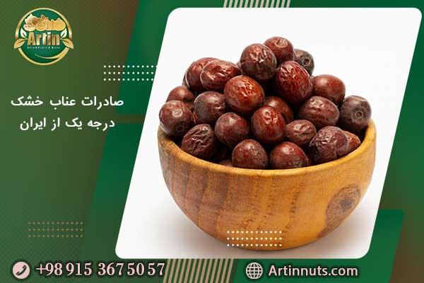 صادرات عناب خشک درجه یک از ایران
