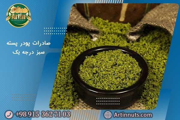 صادرات پودر پسته سبز درجه یک
