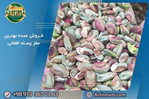 فروش عمده بهترین مغز پسته افغانی
