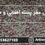 فروش مغز پسته افغانی و هراتی