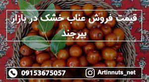 قیمت فروش عناب خشک در بازار بیرجند