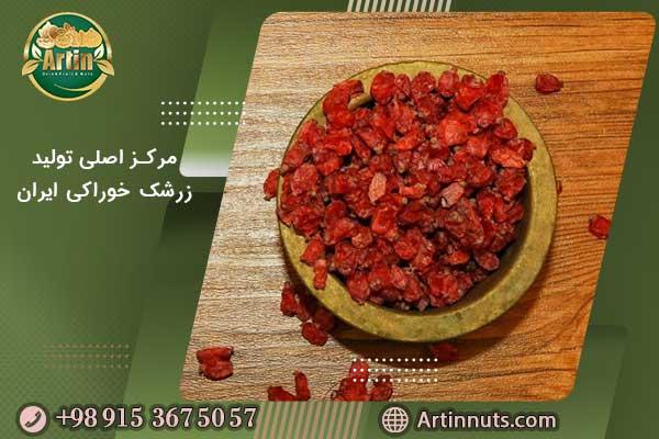 مرکز اصلی تولید زرشک خوراکی ایران