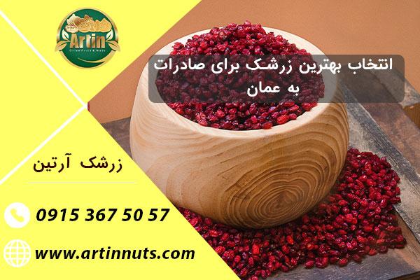 انتخاب بهترین زرشک برای صادرات به عمان