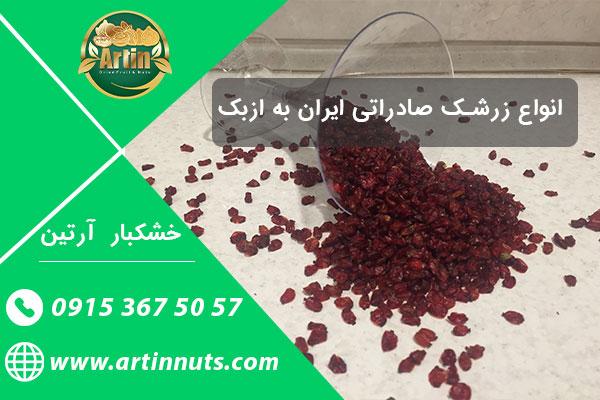 انواع زرشک صادراتی ایران به ازبک