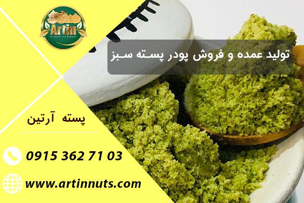 تولید عمده و فروش پودر پسته سبز