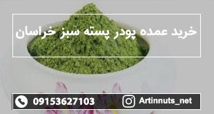 خرید عمده پودر پسته سبز خراسان