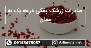 صادرات زرشک پفکی درجه یک به عمان