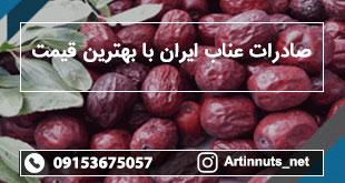 صادرات عناب ایران با بهترین قیمت