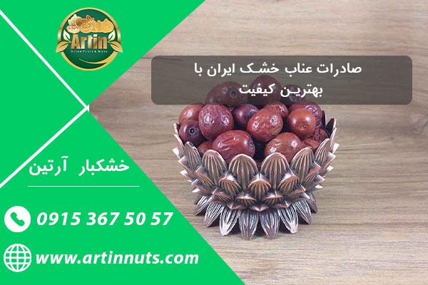صادرات عناب خشک ایران با بهترین کیفیت