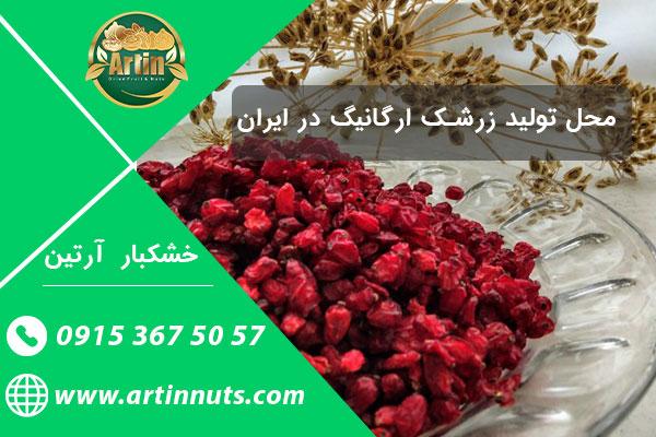محل تولید زرشک ارگانیگ در ایران