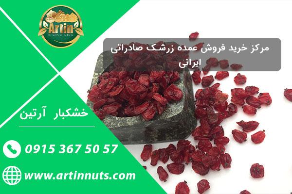 مرکز خرید فروش عمده زرشک صادراتی ایرانی