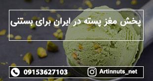 پخش مغز پسته در ایران برای بستنی