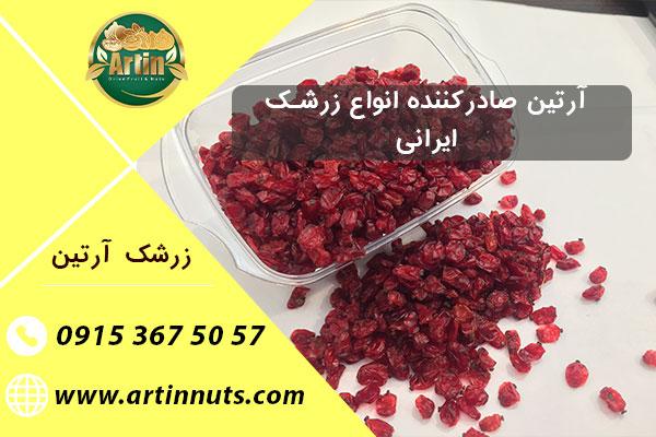 آرتین صادرکننده انواع زرشک ایرانی