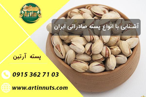 آشنایی با انواع پسته صادراتی ایران