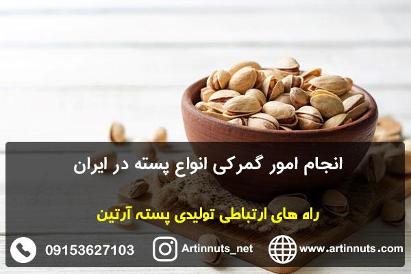 انجام امور گمرکی انواع پسته در ایران
