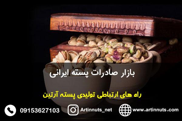 بازار صادرات پسته ایرانی