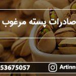 بازار صادرات پسته مرغوب ایران