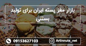 بازار مغز پسته ایران برای تولید بستنی