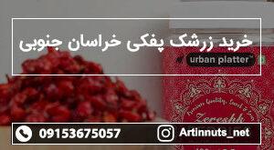 خرید زرشک پفکی خراسان جنوبی
