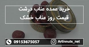 خرید عمده عناب درشت | قیمت روز عناب خشک