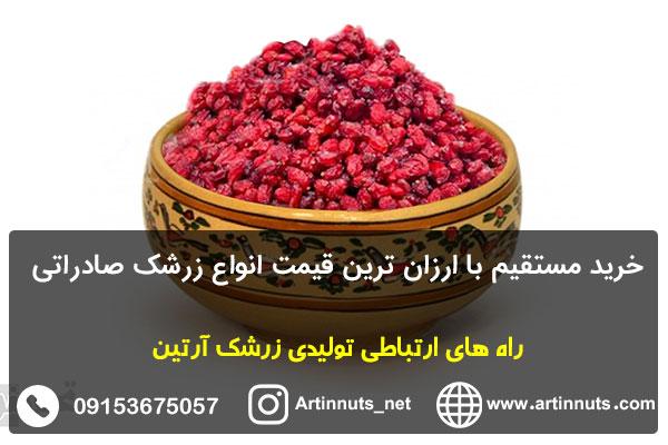 خرید مستقیم با ارزان ترین قیمت انواع زرشک صادراتی